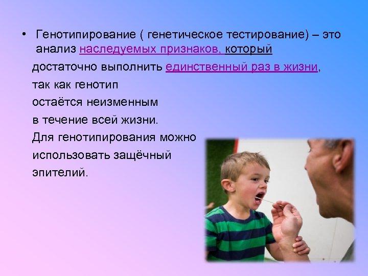 • Генотипирование ( генетическое тестирование) – это анализ наследуемых признаков, который достаточно выполнить