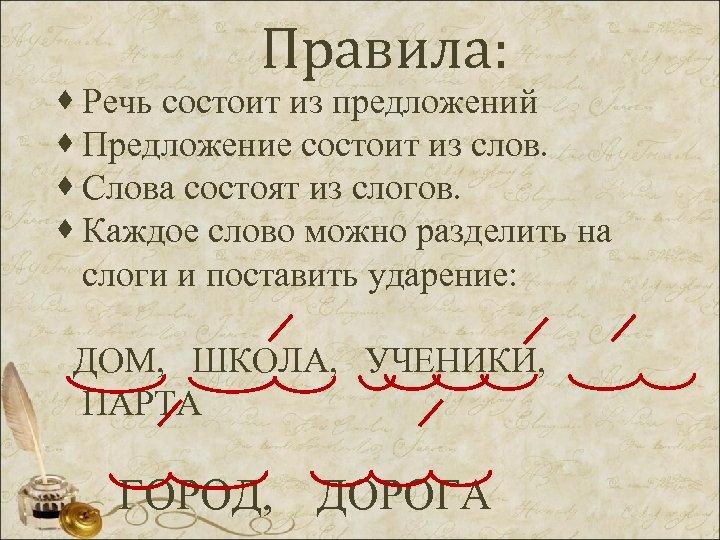 Правила: · Речь состоит из предложений · Предложение состоит из слов. · Слова состоят