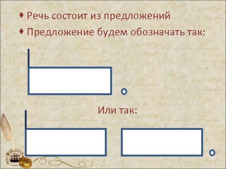 · Речь состоит из предложений · Предложение будем обозначать так: Или так: