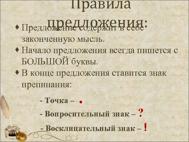 Правила предложения: · Предложение содержит в себе законченную мысль. · Начало предложения всегда пишется