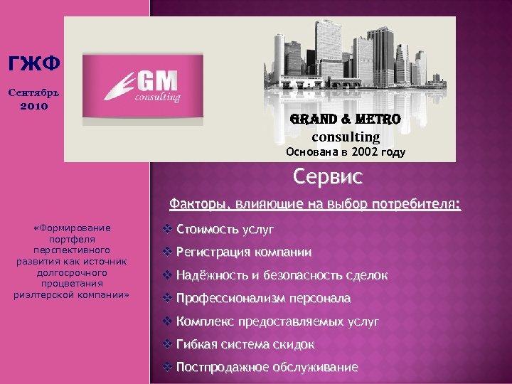 ГЖФ Сентябрь 2010 Grand & Metro consulting Основана в 2002 году Сервис Факторы, влияющие