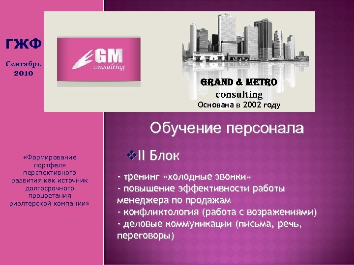 ГЖФ Сентябрь 2010 Grand & Metro consulting Основана в 2002 году Обучение персонала «Формирование