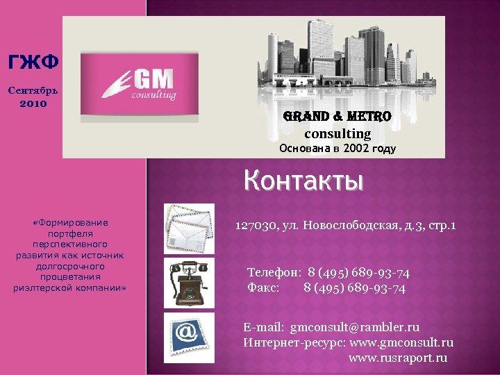 ГЖФ Сентябрь 2010 Grand & Metro consulting Основана в 2002 году Контакты «Формирование портфеля