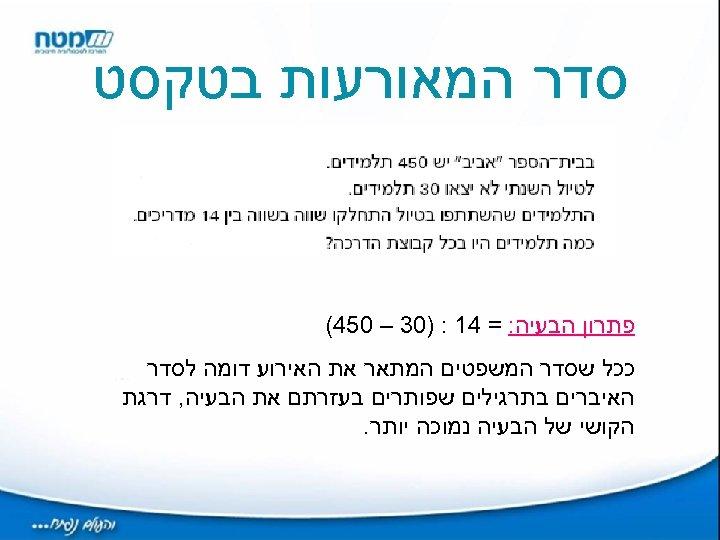 סדר המאורעות בטקסט פתרון הבעיה: = 41 : )03 – 054( ככל שסדר