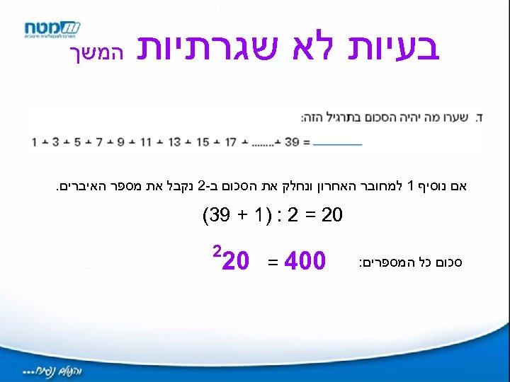 בעיות לא שגרתיות המשך אם נוסיף 1 למחובר האחרון ונחלק את הסכום ב-2