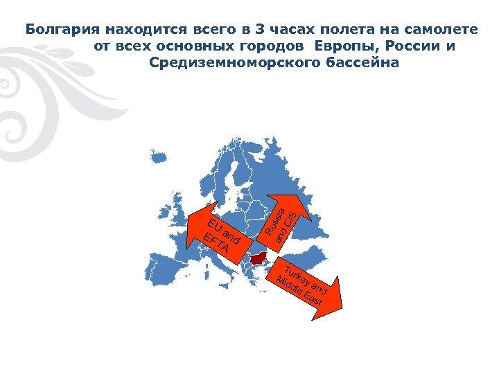 Болгария находится всего в 3 часах полета на самолете от всех основных городов Европы,