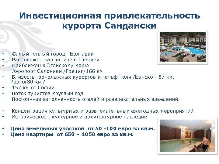 Инвестиционная привлекательность курорта Сандански • • • Самый теплый город Болгарии Расположен на границе