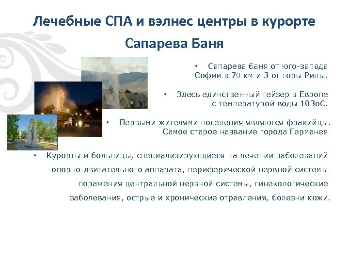 Лечебные СПА и вэлнес центры в курорте Сапарева Баня • Сапарева баня от юго-запада
