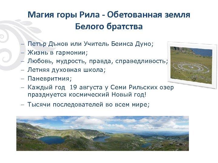 Магия горы Рила - Обетованная земля Белого братства – – – Петър Дънов или