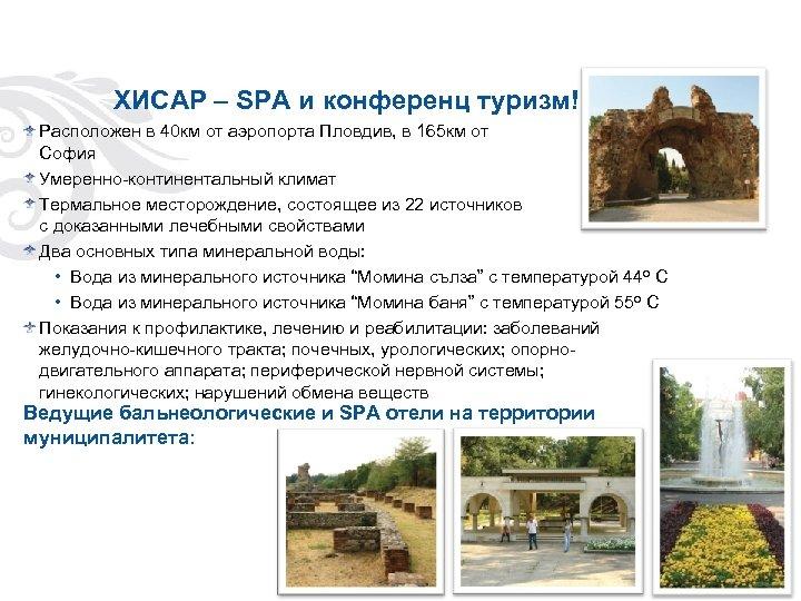 ХИСАР – SPA и конференц туризм! Расположен в 40 км от аэропорта Пловдив, в