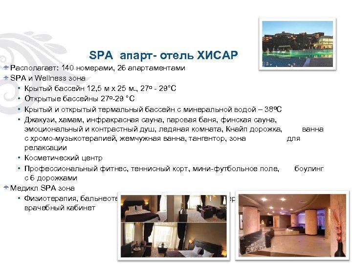 SPA апарт- отель ХИСАР Располагает: 140 номерами, 26 апартаментами SPA и Wellness зона •
