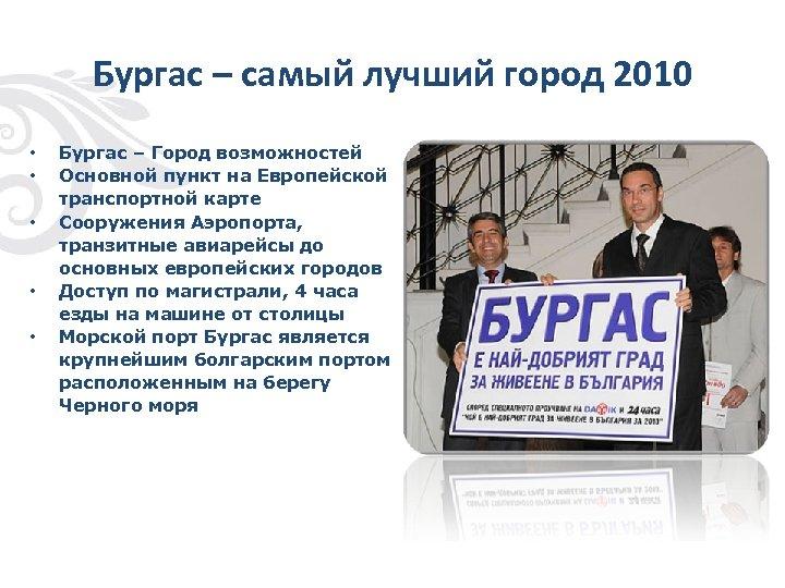 Бургас – самый лучший город 2010 • Бургас – Город возможностей • Основной пункт
