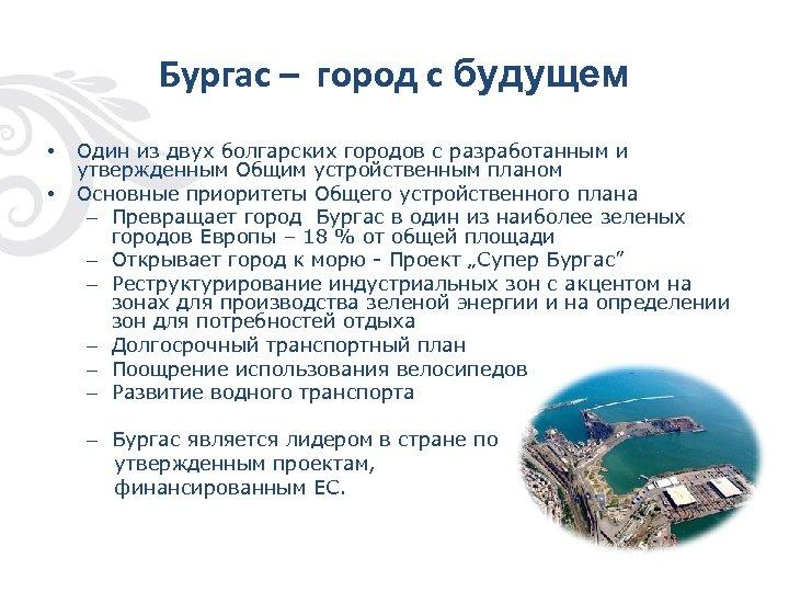 Бургас – город с будущем • • Один из двух болгарских городов с разработанным