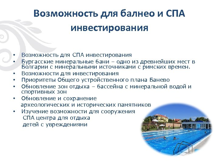 Возможность для балнео и СПА инвестирования Возможность для СПА инвестирования Бургасские минеральные бани –