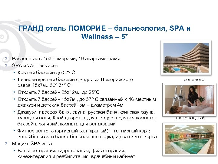 ГРАНД отель ПОМОРИЕ – бальнеология, SPA и Wellness – 5* Располагает: 153 номерами, 19