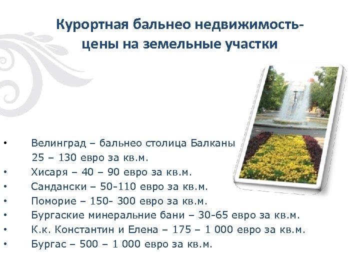 Курортная бальнео недвижимостьцены на земельные участки • Велинград – бальнео столица Балканы 25 –