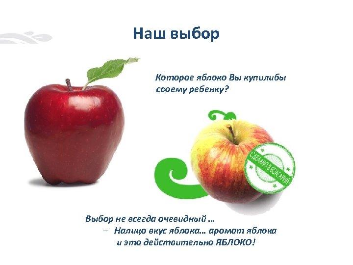 Наш выбор Которое яблоко Вы купилибы своему ребенку? Выбор не всегда очевидный … –