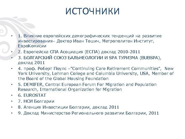 ИСТОЧНИКИ • • • 1. Влияние европейских демографических тенденций на развитие инвестирования– Доктор Иван