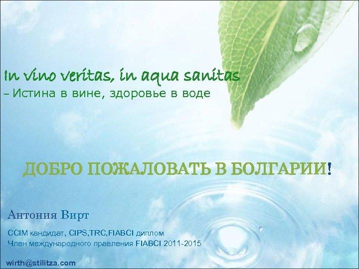 ДОБРО ПОЖАЛОВАТЬ В БОЛГАРИЮ! In vino veritas, in aqua sanitas – Истина в вине,