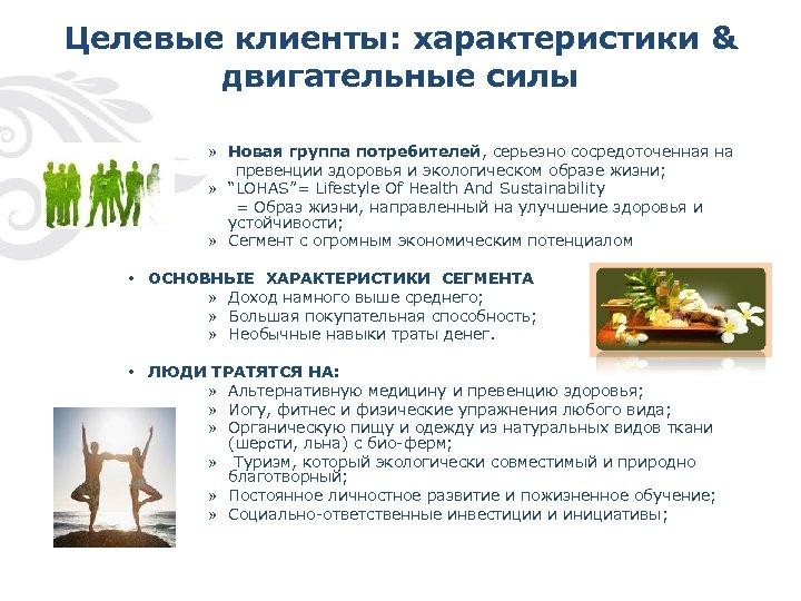Целевые клиенты: характеристики & двигательные силы » Новая группа потребителей, серьезно сосредоточенная на превенции