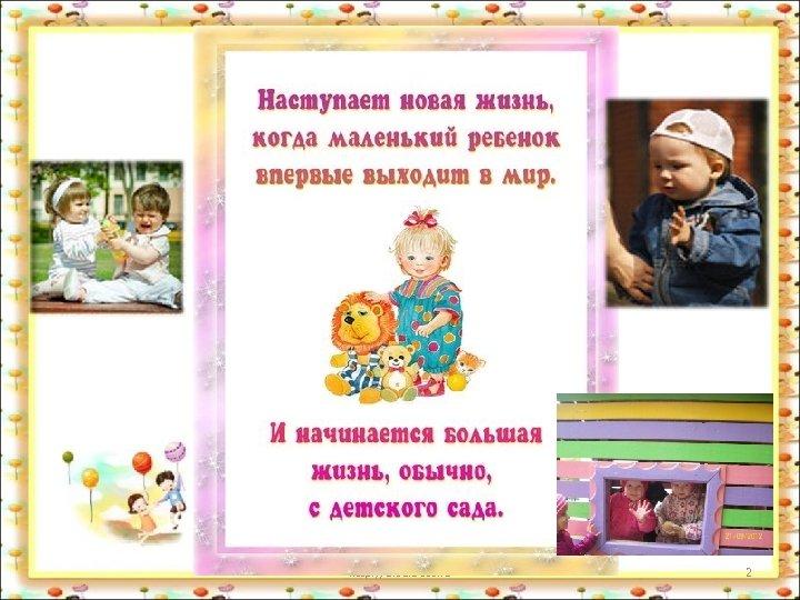 http: //aida. ucoz. ru 2