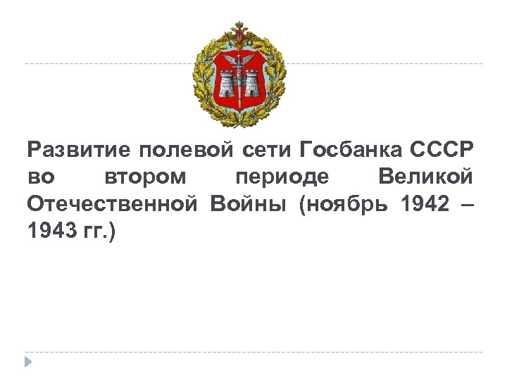 Развитие полевой сети Госбанка СССР во втором периоде Великой Отечественной Войны (ноябрь 1942 –