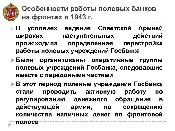 Особенности работы полевых банков на фронтах в 1943 г. ØВ условиях ведения Советской Армией