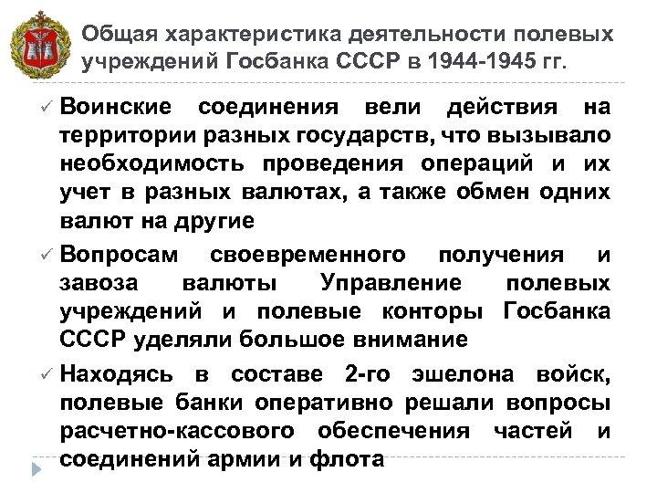 Общая характеристика деятельности полевых учреждений Госбанка СССР в 1944 -1945 гг. ü Воинские соединения