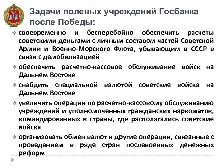 Задачи полевых учреждений Госбанка после Победы: v своевременно и бесперебойно обеспечить расчеты советскими деньгами