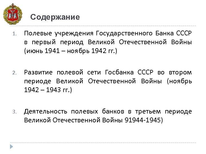 Содержание 1. Полевые учреждения Государственного Банка СССР в первый период Великой Отечественной Войны (июнь