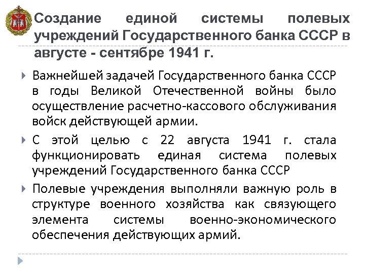 Создание единой системы полевых учреждений Государственного банка СССР в августе - сентябре 1941 г.
