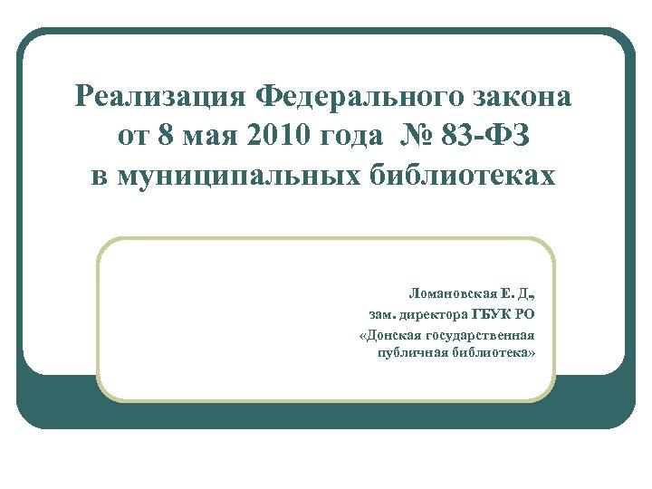 Реализация Федерального закона от 8 мая 2010 года № 83 -ФЗ в муниципальных библиотеках