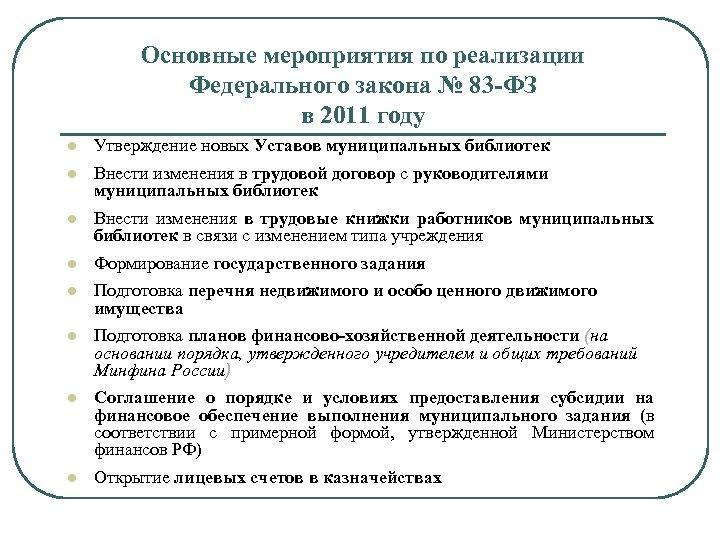 Основные мероприятия по реализации Федерального закона № 83 -ФЗ в 2011 году l Утверждение