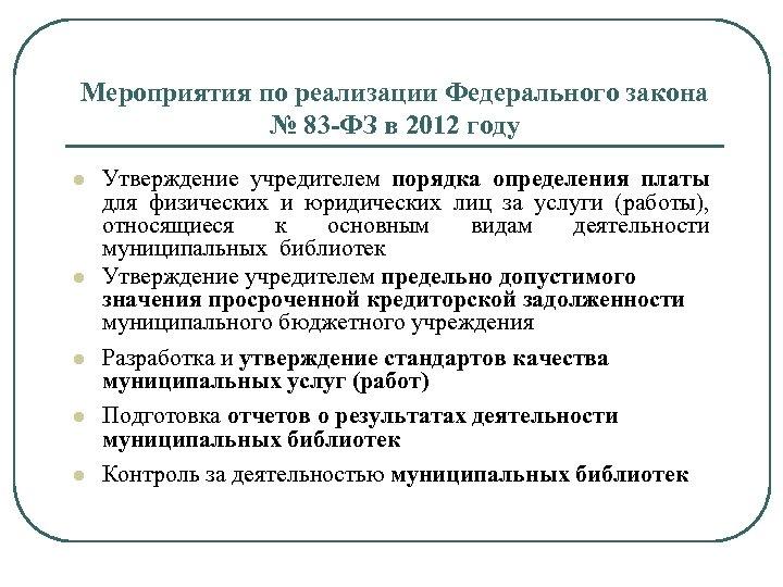 Мероприятия по реализации Федерального закона № 83 -ФЗ в 2012 году l l l