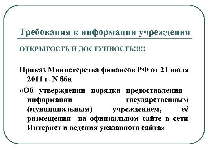 Требования к информации учреждения ОТКРЫТОСТЬ И ДОСТУПНОСТЬ!!!!! Приказ Министерства финансов РФ от 21 июля