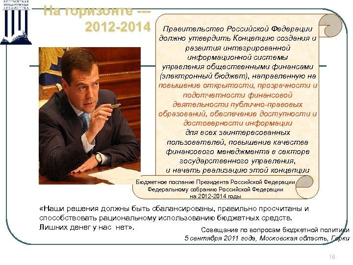 На горизонте --2012 -2014 Правительство Российской Федерации должно утвердить Концепцию создания и развития интегрированной