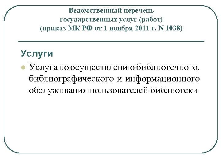 Ведомственный перечень государственных услуг (работ) (приказ МК РФ от 1 ноября 2011 г. N