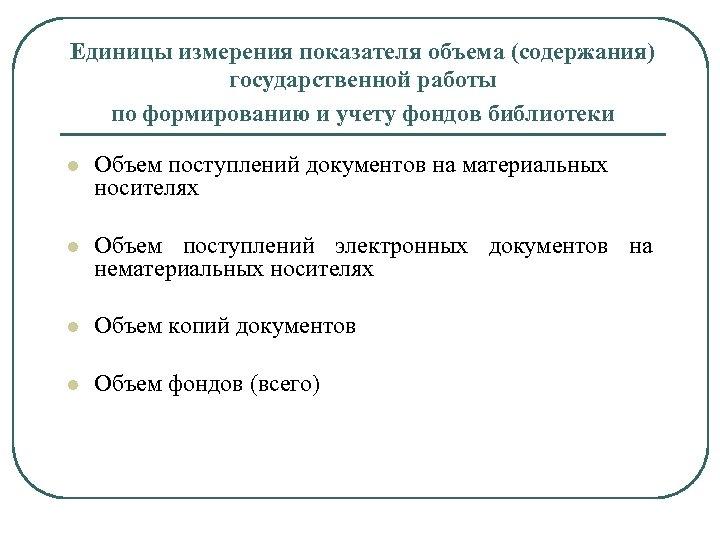 Единицы измерения показателя объема (содержания) государственной работы по формированию и учету фондов библиотеки l