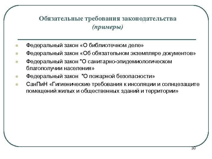Обязательные требования законодательства (примеры) l l l Федеральный закон «О библиотечном деле» Федеральный закон