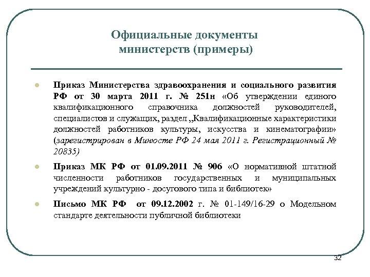 Официальные документы министерств (примеры) l Приказ Министерства здравоохранения и социального развития РФ от 30