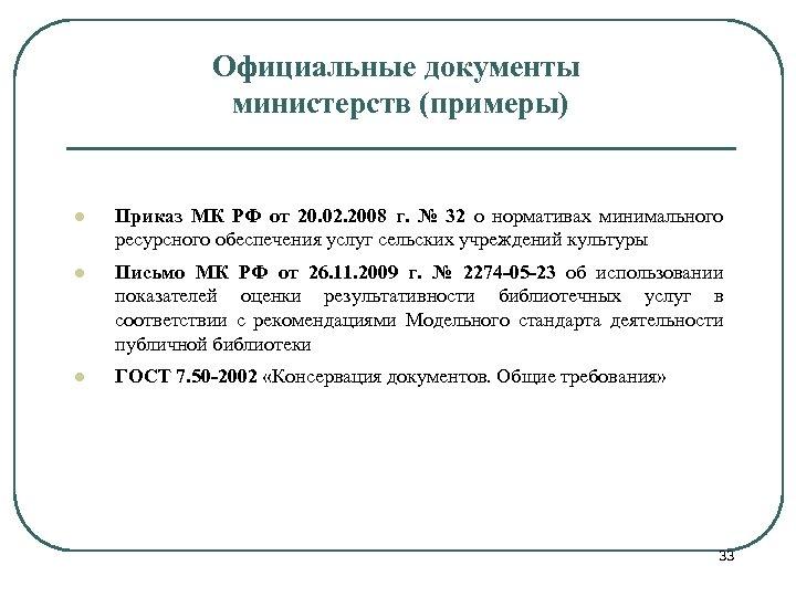 Официальные документы министерств (примеры) l Приказ МК РФ от 20. 02. 2008 г. №