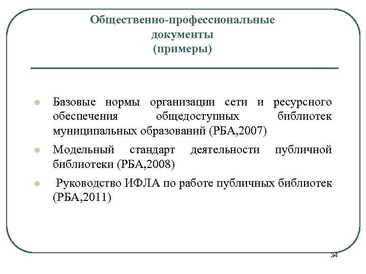 Общественно-профессиональные документы (примеры) l Базовые нормы организации сети и ресурсного обеспечения общедоступных библиотек муниципальных