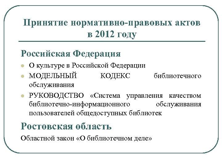 Принятие нормативно-правовых актов в 2012 году Российская Федерация l l l О культуре в