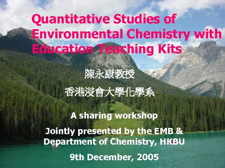 Quantitative Studies of Environmental Chemistry with Education Teaching Kits 陳永康教授 香港浸會大學化學系 A sharing workshop