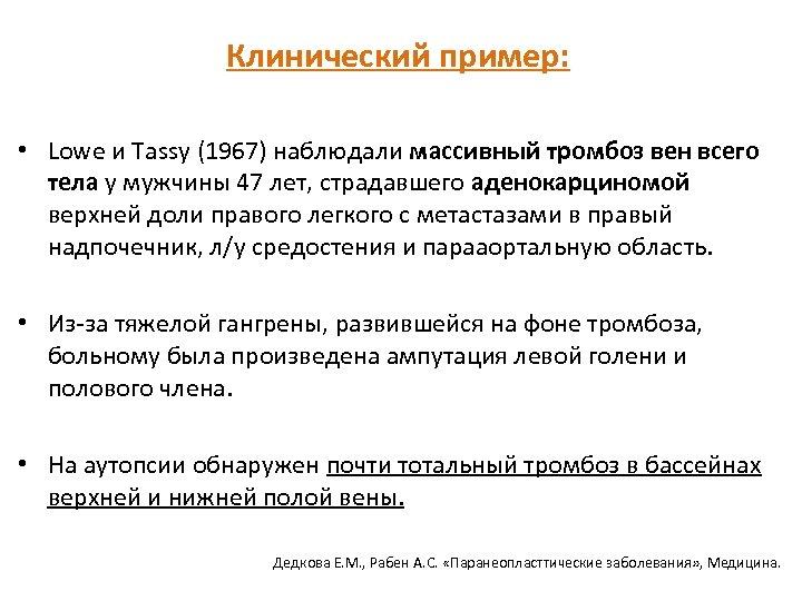Клинический пример: • Lowe и Tassy (1967) наблюдали массивный тромбоз вен всего тела у