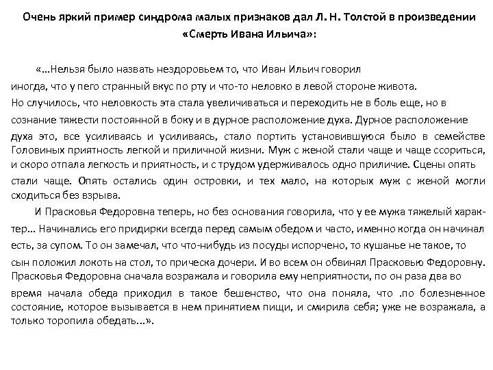 Очень яркий пример синдрома малых признаков дал Л. Н. Толстой в произведении «Смерть Ивана