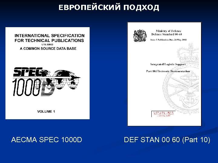 ЕВРОПЕЙСКИЙ ПОДХОД AECMA SPEC 1000 D DEF STAN 00 60 (Part 10)
