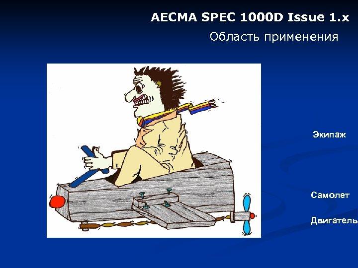 AECMA SPEC 1000 D Issue 1. х Область применения Экипаж Самолет Двигатель