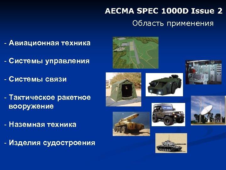 AECMA SPEC 1000 D Issue 2 Область применения - Авиационная техника - Системы управления