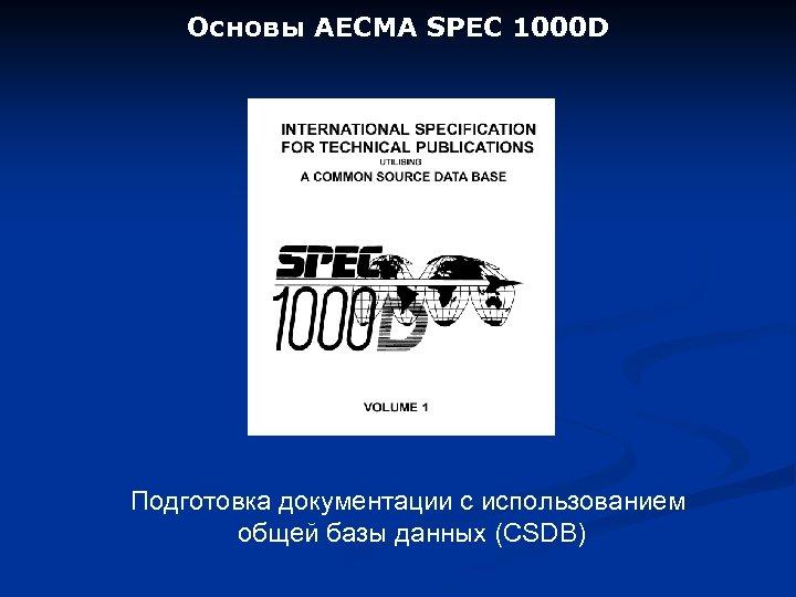 Основы AECMA SPEC 1000 D Подготовка документации с использованием общей базы данных (CSDB)